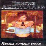 Чингиз Абдуллаев — Измена в имени твоем (аудиокнига)