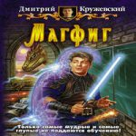 Дмитрий Кружевский — Магфиг-2 Отпуск (аудиокнига)