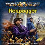 Алексей Ефимов — Некродуэт (аудиокнига)