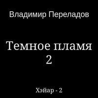 Владимир Переладов - Темное пламя - 2 (аудиокнига)