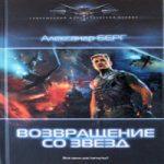 Александр Берг — Возвращение со Звезд (аудиокнига)