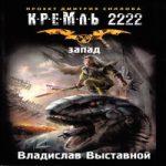 Владислав Выставной — Кремль 2222. Запад (аудиокнига)