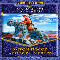 Ларк Аэри & Иар Эльтеррус - Витой Посох. Хроники Севера (аудиокнига)