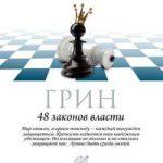 Роберт Грин — 48 законов власти и обольщения (аудиокнига)