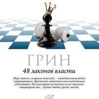 Аудиокнига 48 законов власти. Роберт Грин