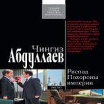 Чингиз Абдуллаев — Похороны империи (аудиокнига)