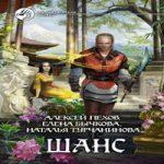 Алексей Пехов, Елена Бычкова, Наталья Турчанинова — Шанс (аудиокнига)