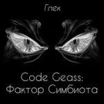 Глек — Code Geass: Фактор Симбиота (аудиокнига)
