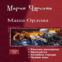 Маша Орлова. Тетралогия (аудиокнига)