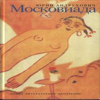 Московиада (аудиокнига)
