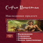 Непейвода Софья — Наследники предтеч. Тетралогия (аудиокнига)