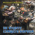 Михаил Михеев — Не будите спящего барона (аудиокнига)