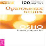Бхагаван Шри Раджниш (Ошо) — Оранжевая книга. Введение в медитации Ошо (аудиокнига)