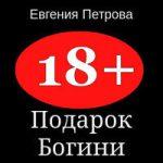 Евгения Петрова — Подарок Богини (аудиокнига)