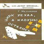 Геннадий Мельников — Цирк уехал, а клоуны остались (аудиокнига)