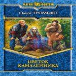 Ольга Громыко — Цветок камалейника (аудиокнига)