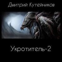 Укротитель-2 (аудиокнига)