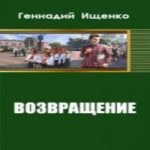 Геннадий Ищенко — Возвращение (СИ) (аудиокнига)