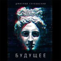 Аудиокнига Будущее Дмитрий Глуховский