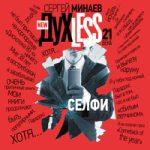 Сергей Минаев — Дyxless 21 века. Селфи (аудиокнига)