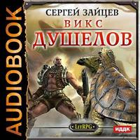Аудиокнига ВИКС. Душелов Сергей Зайцев