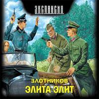 Аудиокнига Элита элит Роман Злотников