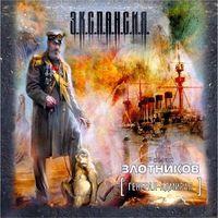 Аудиокнига Генерал-адмирал Роман Злотников