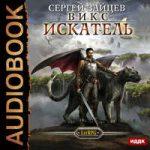 Зайцев Сергей — Викс Книга 3. Искатель (аудиокнига)