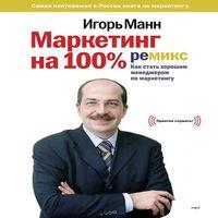 Аудиокнига Маркетинг на 100%: ремикс Игорь Манн