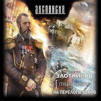 Аудиокнига На переломе веков Роман Злотников