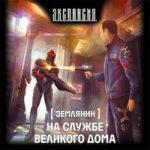 Роман Злотников — На службе Великого дома (аудиокнига)