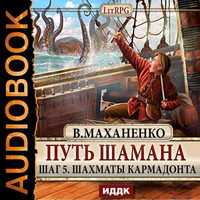 Аудиокнига Путь Шамана. Шаг 5. Шахматы Кармадонта Василий Маханенко