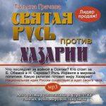 Татьяна Грачева — Святая Русь против Хазарии. (аудиокнига)
