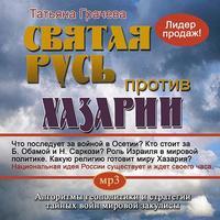 Аудиокнига Святая Русь против Хазарии Татьяна Грачева