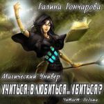 Галина Гончарова — Учиться, влюбиться… убиться? (аудиокнига)