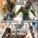 Роман Злотников, Антон Корнилов — Мерило истины (аудиокнига)