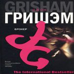 Джон Гришэм — Брокер (аудиокнига)