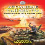 Владислав Морозов — Атомные танкисты. Ядерная война СССР против НАТО (аудиокнига)