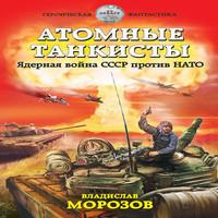 Атомные танкисты. Ядерная война СССР против НАТО (аудиокнига)
