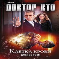 Доктор Кто. Клетка крови (аудиокнига)