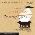 Морис Дантек — Фактор «ноль» (сборник) (аудиокнига)