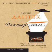 Фактор «ноль» (сборник) (аудиокнига)