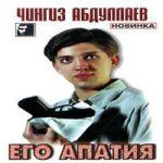 Чингиз Абдуллаев — Его апатия (аудиокнига)