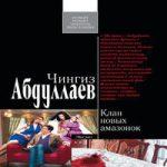 Чингиз Абдуллаев — Клан новых амазонок (аудиокнига)