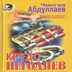 Чингиз Абдуллаев — Кредо негодяев (аудиокнига)