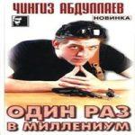 Чингиз Абдуллаев — Один раз в миллениум (аудиокнига)