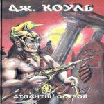 Дмитрий Колосов — Остров (аудиокнига)