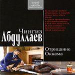 Чингиз Абдуллаев — Отрицание Оккама (аудиокнига)