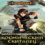 Владимир Поселягин — Принц со свалки (аудиокнига)