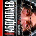 Чингиз Абдуллаев — Симфония тьмы (аудиокнига)